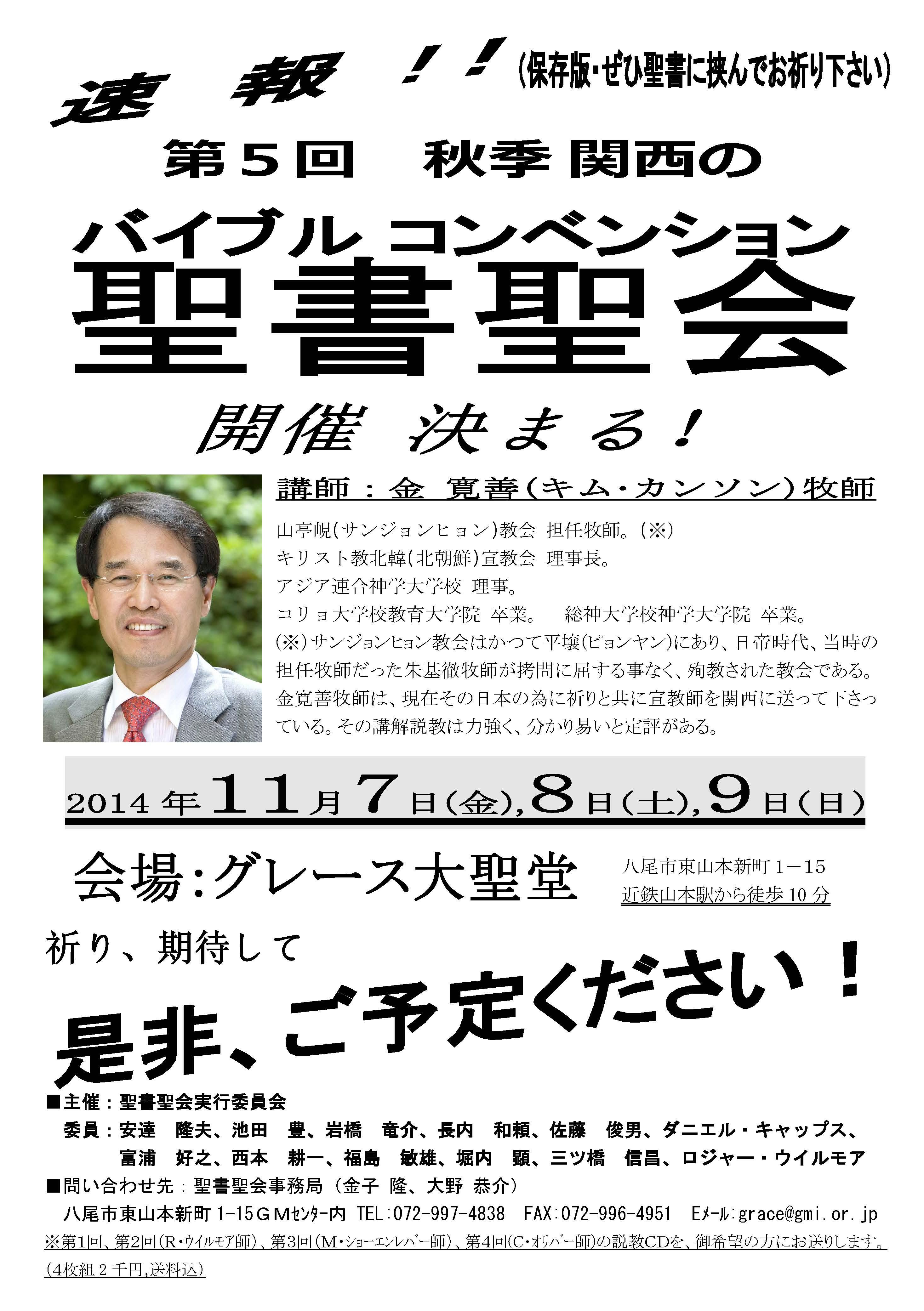 C__Users_Takashi_Desktop_速報第5回聖書聖会チラシ.jpg